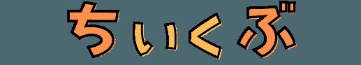 ちいくぶ|幼児通信教育教材オタクママのブログ