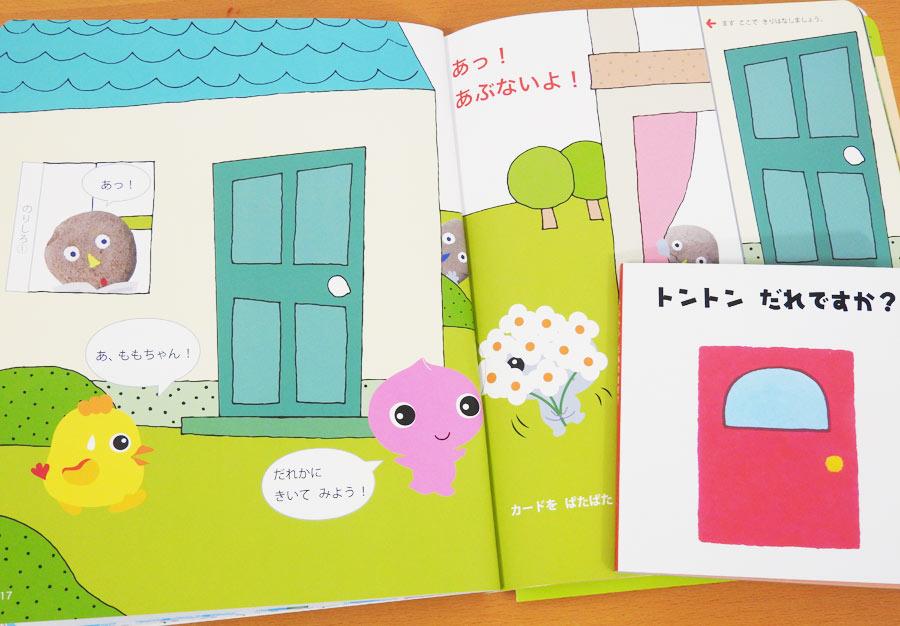 モモちゃんワークブックとミニ絵本
