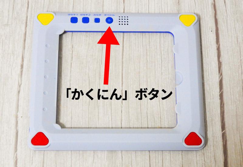 ぴかっとメッセンジャーかくにんボタンの位置の説明