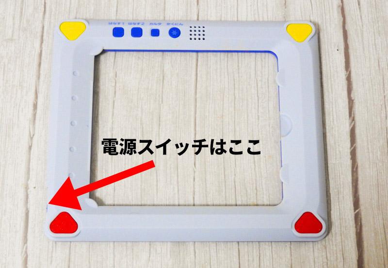 ぴかっとメッセンジャーの電源スイッチ箇所の説明