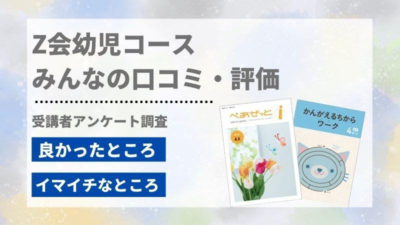 Z会幼児コース受講者口コミ・評判【ちいくぶ独自調査】