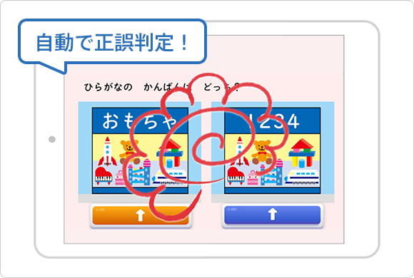 しまじろうクラブアプリのデジタルワーク