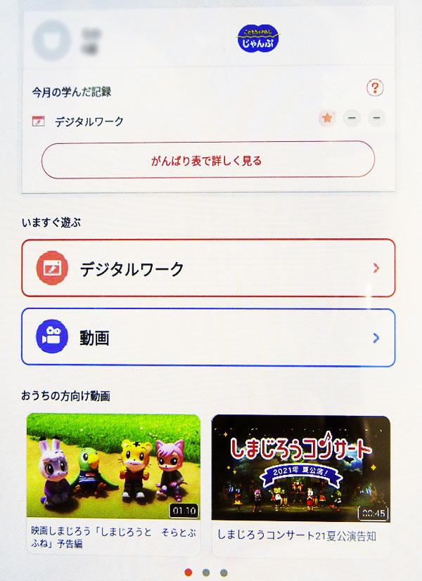 しまじろうクラブアプリのトップページ