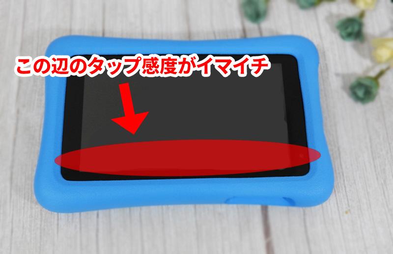 VANKYO子供用タブレットのタップ感度がいまいちという説明