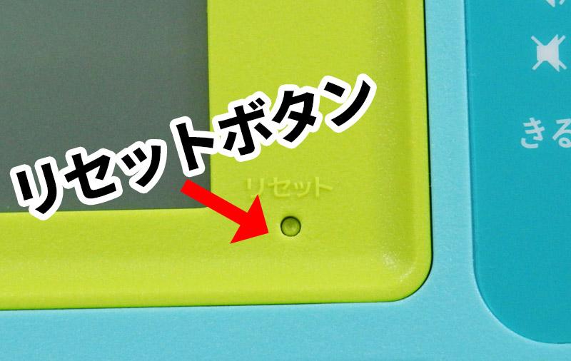 かきじゅんナビのリセットボタン