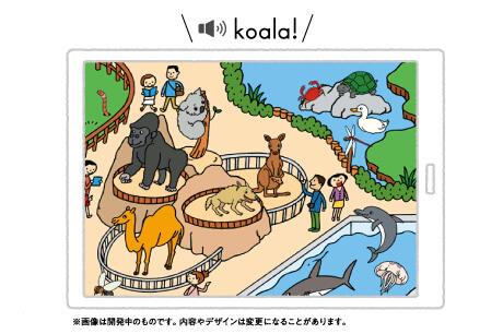 Z会幼児コースデジタル英語教材「きいてわくわくえいごパーク」