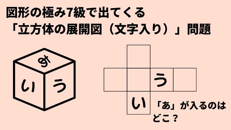 図形の極み7級問題イメージ