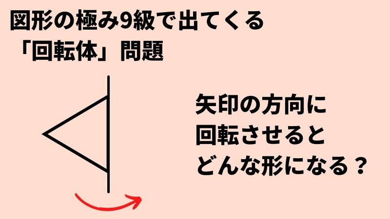 図形の極み9級の回転体