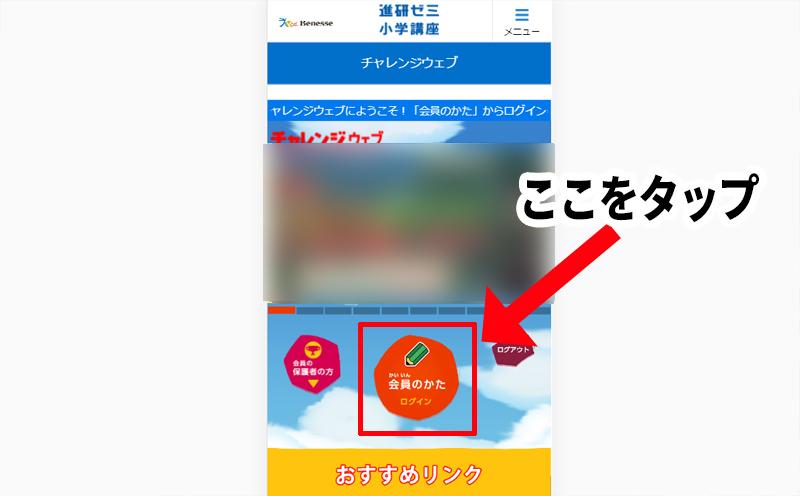 チャレンジウェブのログインボタン説明