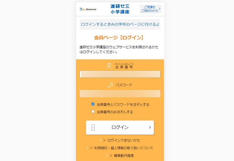 チャレンジウェブのログイン画面