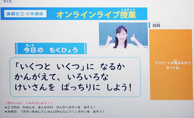 進研ゼミ小学講座のオンラインライブ授業画面