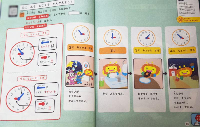 じゃんぷ7月号のキッズワークで時計問題