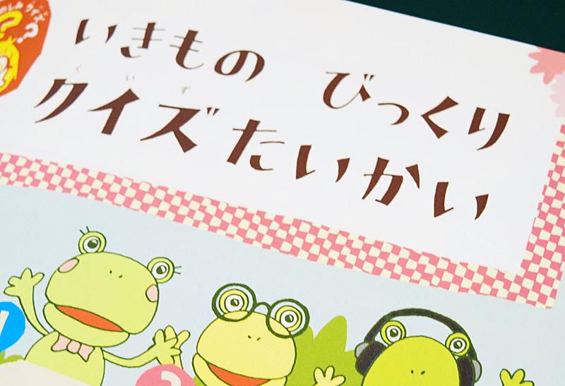じゃんぷえほん8月号のいきものクイズページ