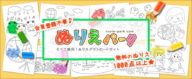 https://nurie-park.com/