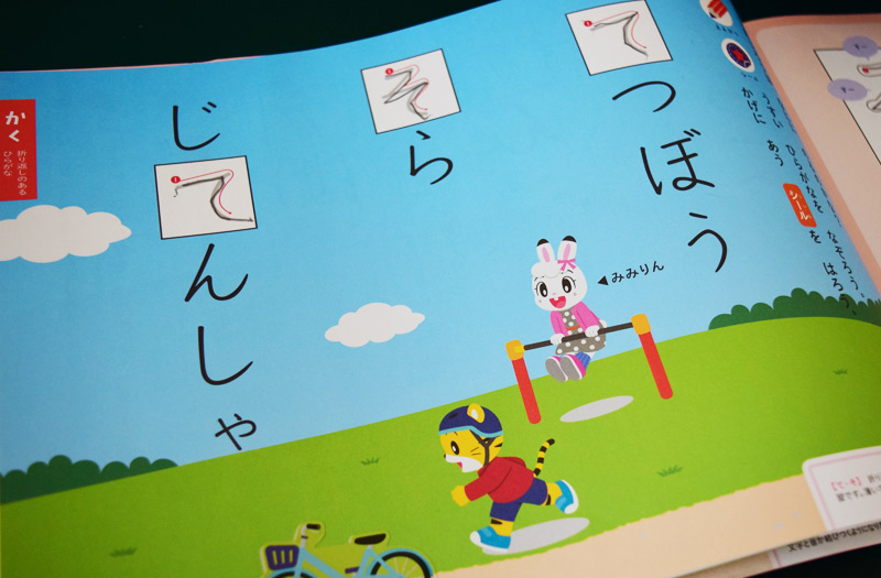 しまじろうの市販ワークブックでひらがなを書く練習する3歳の娘