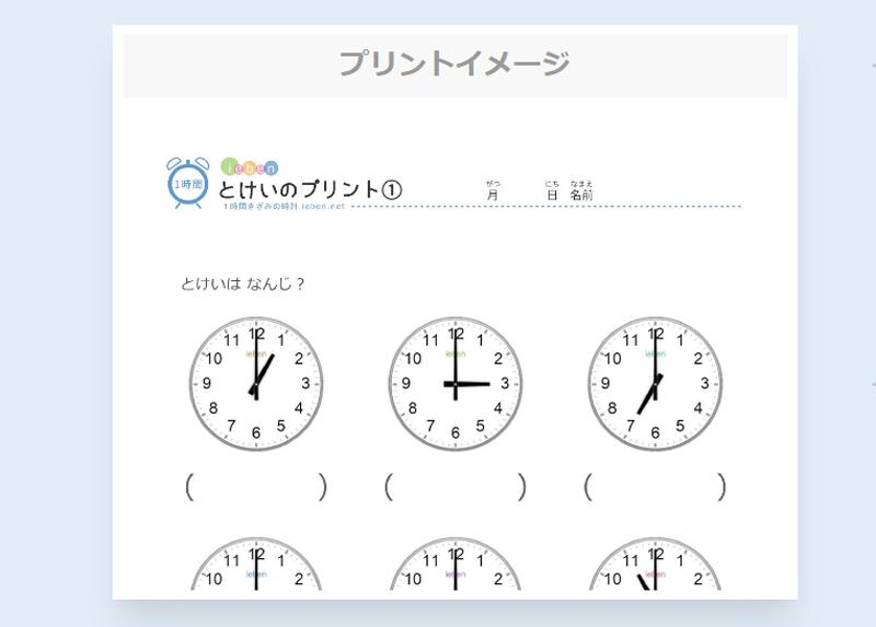 家勉キッズの時計問題