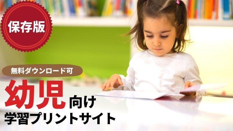 【保存版】無料ダウンロード可!目的別で選ぶ幼児教材サイト20選