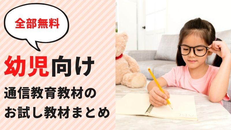 【全部無料】幼児向け通信教育教材のお試し教材まとめ