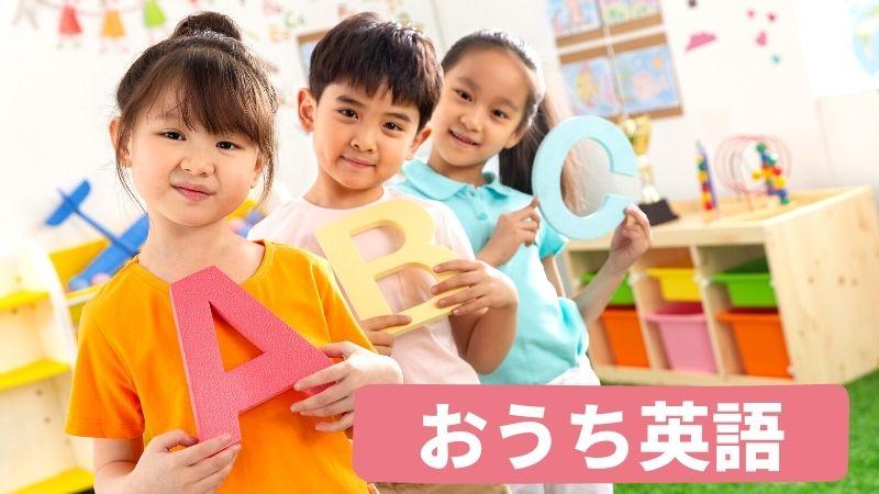 おうち英語したい!無料サンプルありの幼児向け英語教材一覧