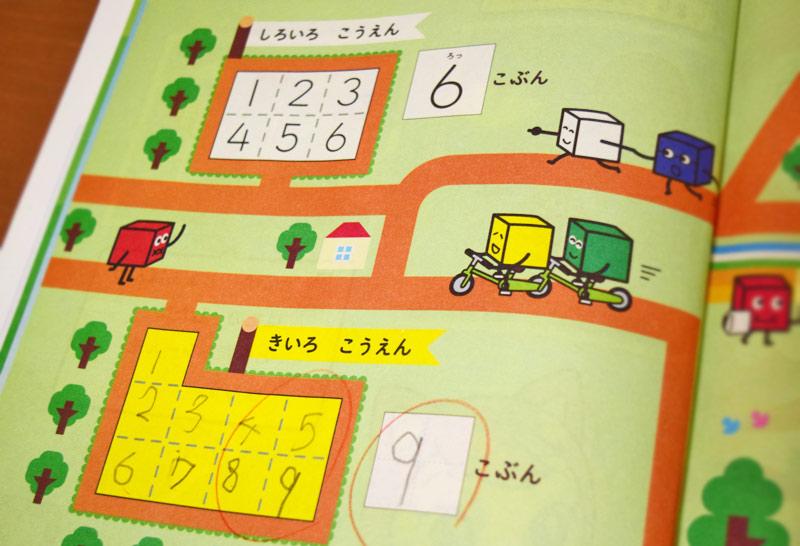 四角の数を数え、広さを比べる