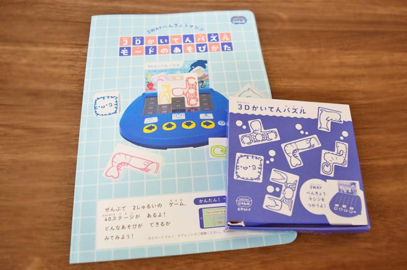 3D回転パズルで図形ゲームもできる