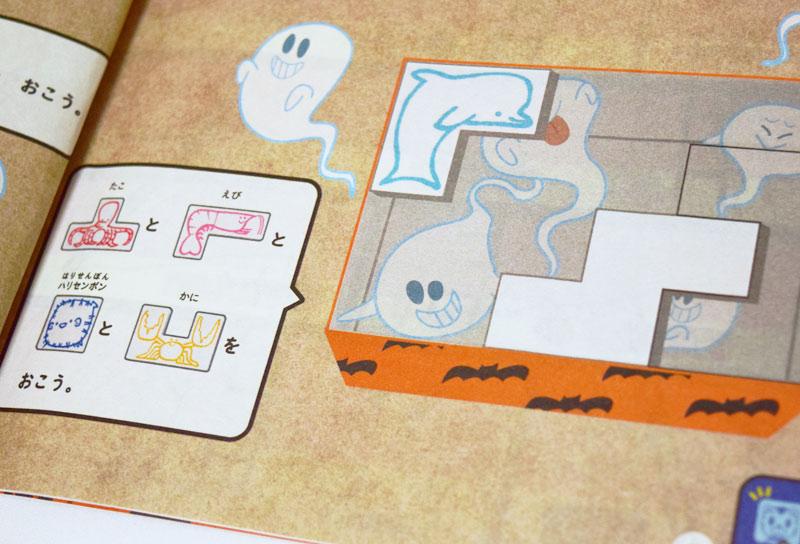 10月号のエデュトイ「3Dかいてんパズル」と連動したも問題もあり、どうやら「図形」推し