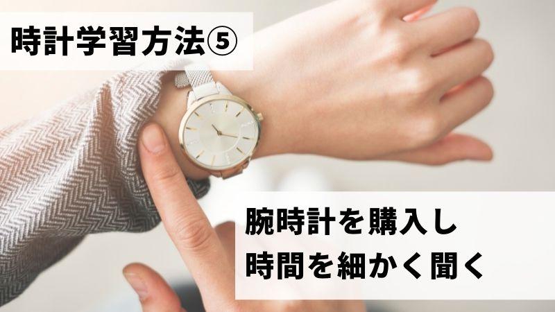 時計が読めない子どもへの学習方法⑤腕時計を買ってことあるごとに時間をチェック