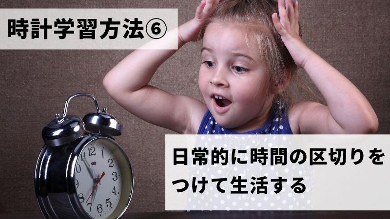 時計が読めない子どもへの学習方法⑥日常生活で時間の区切りを子供に声かけ
