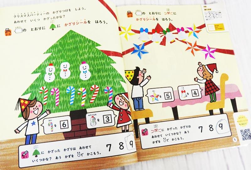 こどもちゃれんじすてっぷ12月号キッズワークのシール問題はクリスマスらしさが垣間見える