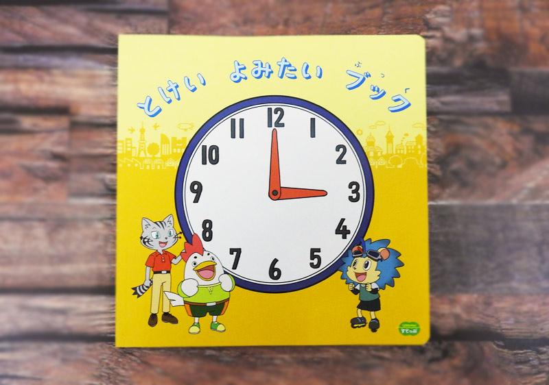 とけいよみたいブックで時計を学ぶ