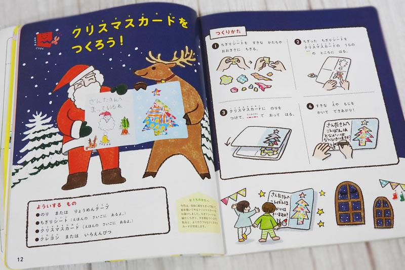 こどもちゃれんじすてっぷでクリスマスカードを作ってみようのページ