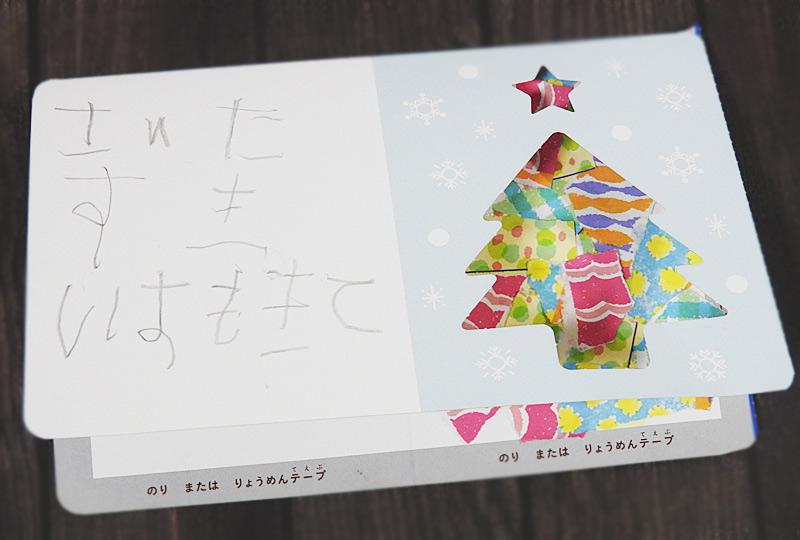 クリスマスカードが完成しました。