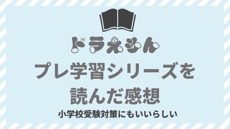 ドラえもんプレ学習シリーズのリアル口コミ。漫画なら幼児も楽しく勉強できる?