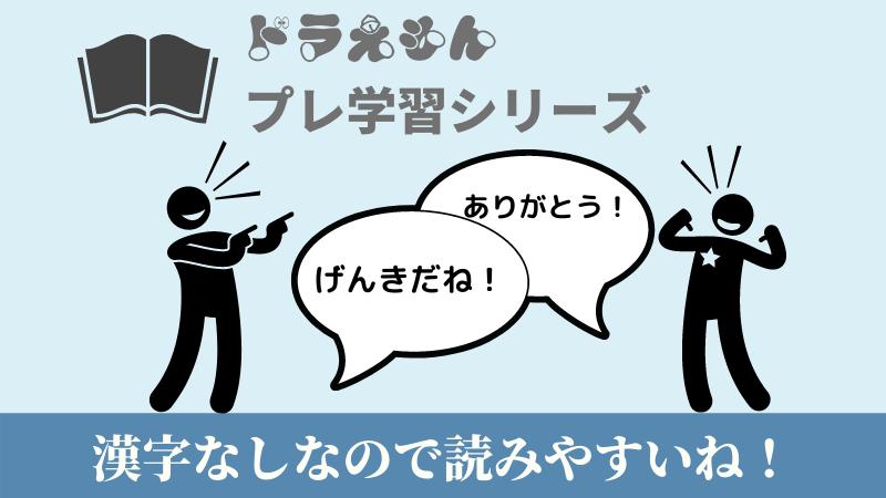 ドラえもんプレ学習シリーズは漢字なしだから読みやすい