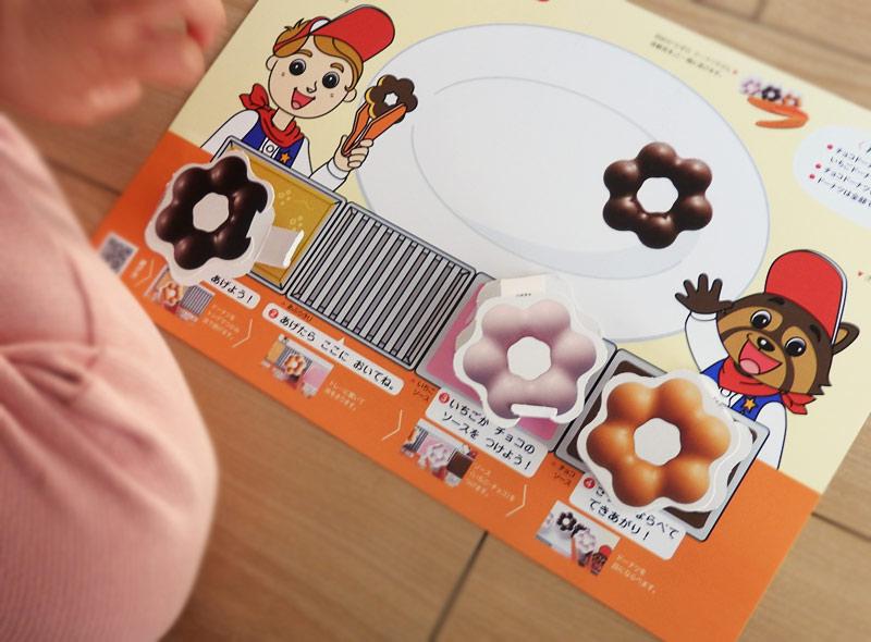 かずのドーナツやさん体験見本で遊ぶ3歳の娘