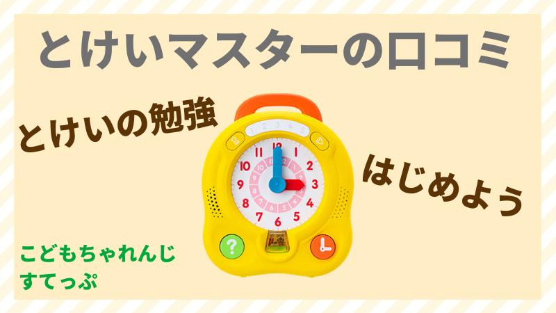 とけいマスターの口コミ。使い方は簡単?しまじろう効果で時計が読めるってホント?