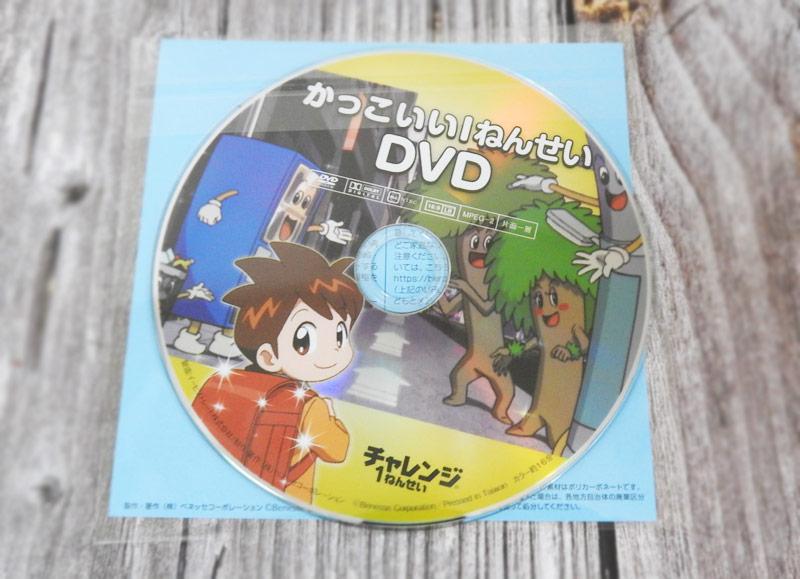 かっこいい1年生DVD、チャレンジ1年生