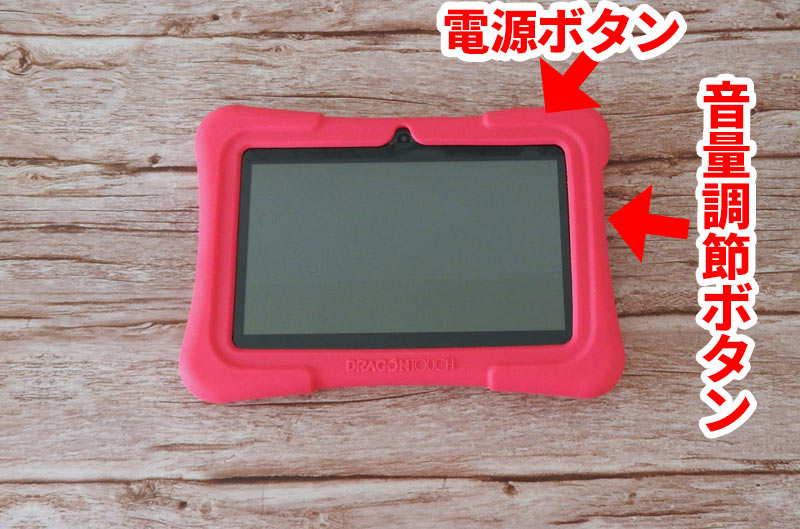 DragonTouchキッズタブレットのボタン説明