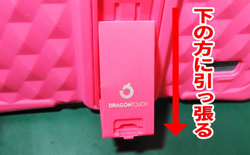 DragonTouchキッズタブレットスタンドの立て方説明続き