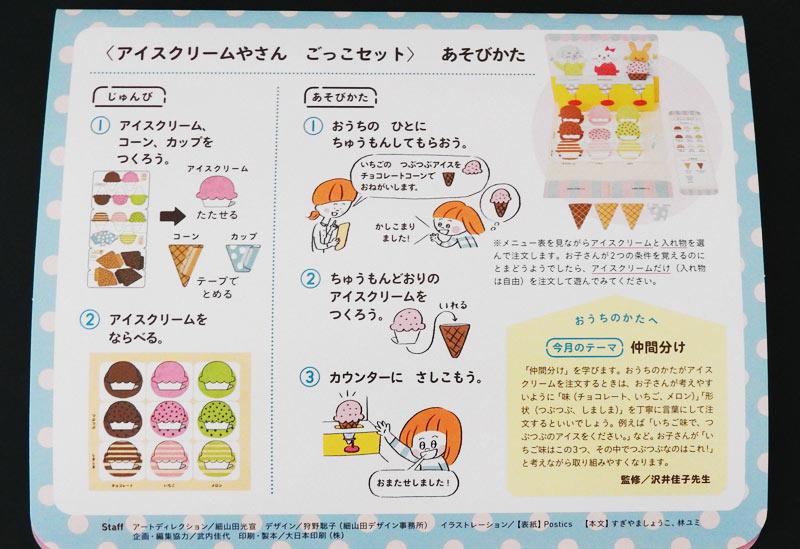アイスクリームやさんごっこセットの遊び方